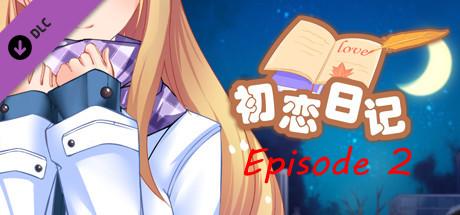 初恋日记School Years – Episode 2
