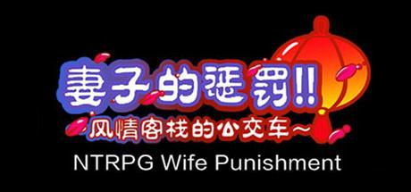 [NTRPG] Wife Punishment 妻子的惩罚!!~风情客栈的公交车~
