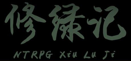 [NTRPG] Xiu Lu Ji 修绿记