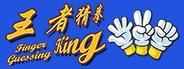 Finger Guessing King