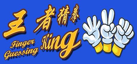 Finger Guessing King cover art
