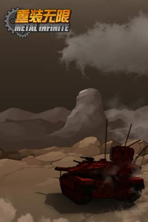 重装无限·Metal Infinite poster image on Steam Backlog