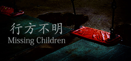 Missing Children | 行方不明 technical specifications for {text.product.singular}