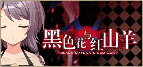 黑色花与红山羊 / Black Datura & Red Goat title thumbnail