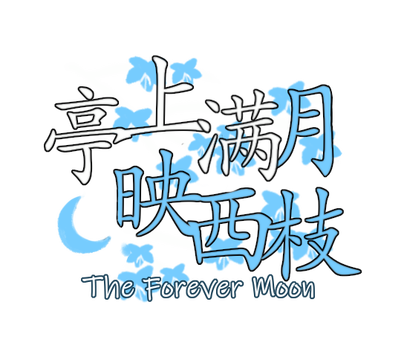 亭上满月映西枝~The Forever Moon logo