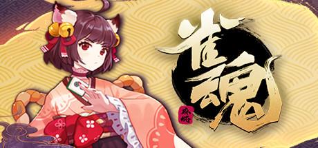 雀魂麻将(MahjongSoul)