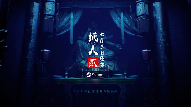 纸人贰-V1.10-逃出生天+殷家连战-(官中)插图9