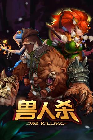 兽人杀 poster image on Steam Backlog