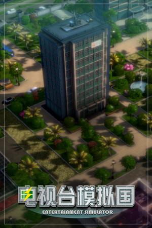 电视台模拟国 Entertainment Simulator poster image on Steam Backlog