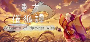 東方催狐譚 ~ Servants of Harvest Wish