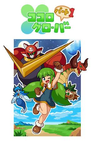 ココロクローバー パート1/Kokoro Clover Part1 poster image on Steam Backlog