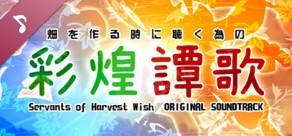 東方催狐譚 ~ Servants of Harvest Wish Soundtrack