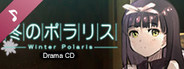 Winter Polaris C97 Drama CD