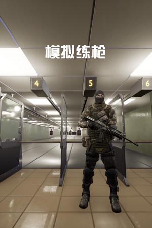 模拟练枪 poster image on Steam Backlog