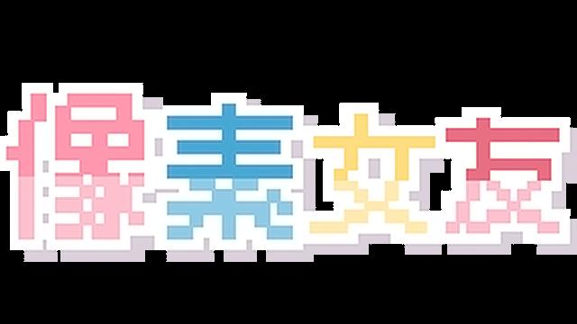 像素女友 logo