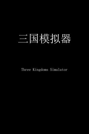 三国模拟器 Three Kingdoms Simulator poster image on Steam Backlog
