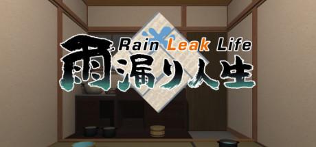 雨漏り人生 - Rain Leak Life