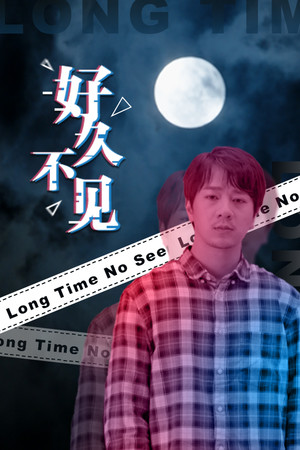 好久不见 - Long Time No See poster image on Steam Backlog