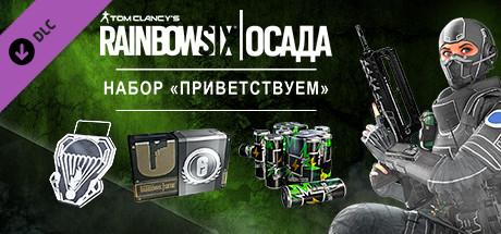 Rainbow Six Siege – Welcome Pack