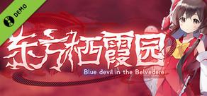 东方栖霞园 ~ Blue devil in theBelvedere. Demo