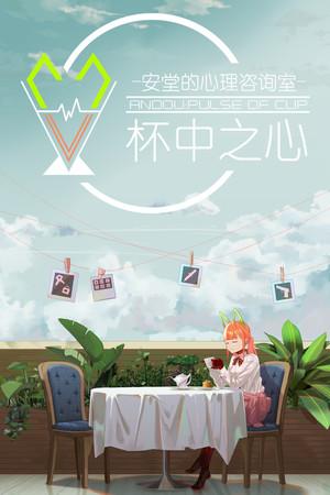 安堂的心理咨询室:杯中之心〈ANDOU:Pulse of cup〉 poster image on Steam Backlog
