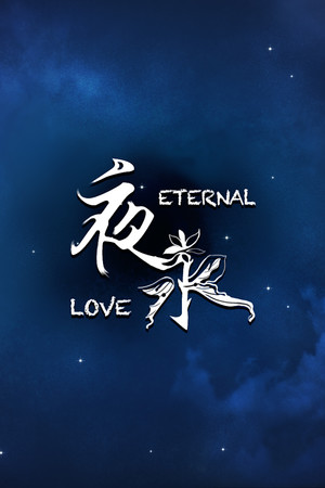 夜永 Eternal Love poster image on Steam Backlog