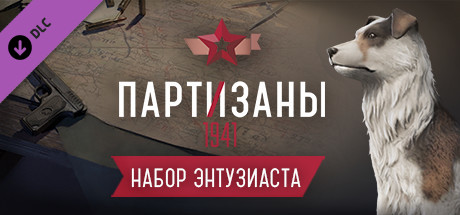 Скидка на Partisans 1941. Supporter Pack
