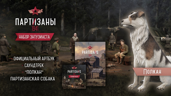 Скриншот №1 к Partisans 1941 - Supporter Pack