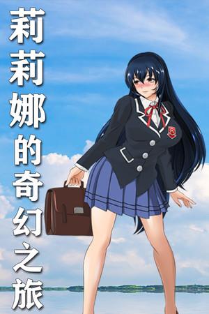 莉莉娜的奇幻之旅 poster image on Steam Backlog
