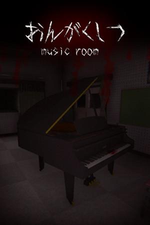 おんがくしつ / MUSIC ROOM poster image on Steam Backlog