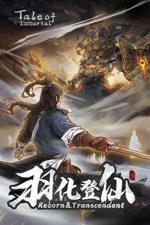 鬼谷八荒 poster image on Steam Backlog