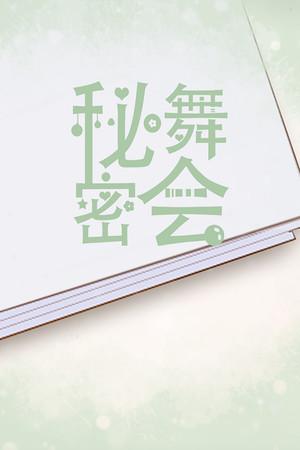 秘密舞会 poster image on Steam Backlog