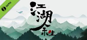 江湖余生 Demo