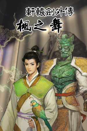Xuan-Yuan Sword: Dance of the Maple Leaves poster image on Steam Backlog