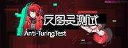反图灵测试