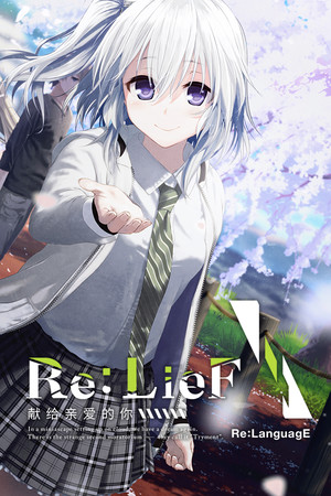 Re: LieF ~ Shin'ainaru Anata e~ poster image on Steam Backlog