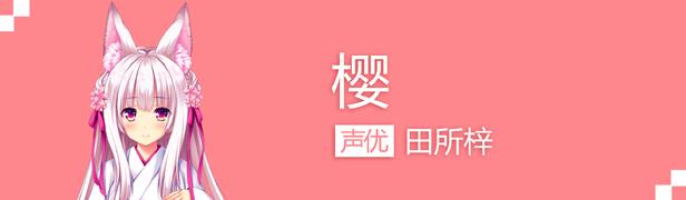 character_sakura_cs
