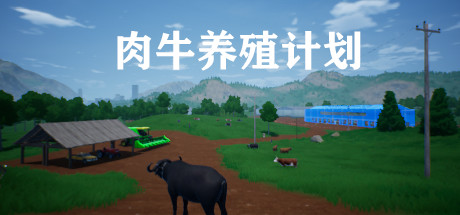 View 肉牛养殖计划 on IsThereAnyDeal