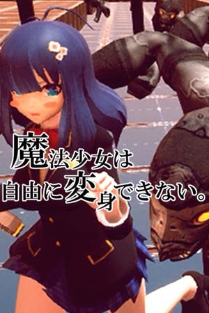 魔法少女は自由に変身できない。 poster image on Steam Backlog