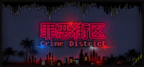 Crime District cover art