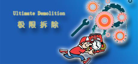 Ultimate Demolition cover art