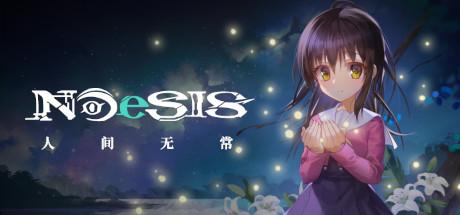 NOeSIS Ⅱ-人间无常