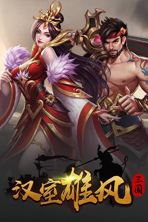 汉室雄风 poster image on Steam Backlog