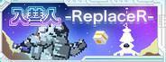 入替人-ReplaceR-