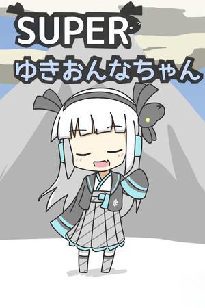 SUPERゆきおんなちゃん poster image on Steam Backlog