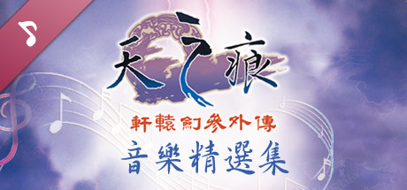 Xuan-Yuan Sword: The Scar of Sky OST