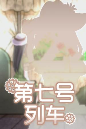 第七号列车 - Train No. 7 poster image on Steam Backlog