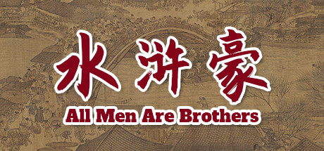 All Men Are Brothers / 水浒豪
