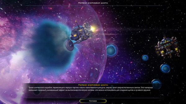 Galactic Civilizations III Screenshot