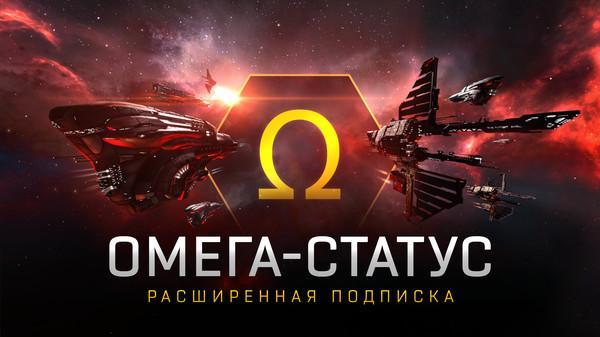 EVE Online - Omega Subscription (DLC)